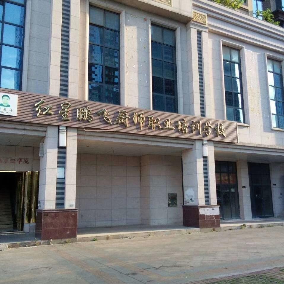 长沙市红星鹏飞厨师职业培训学校