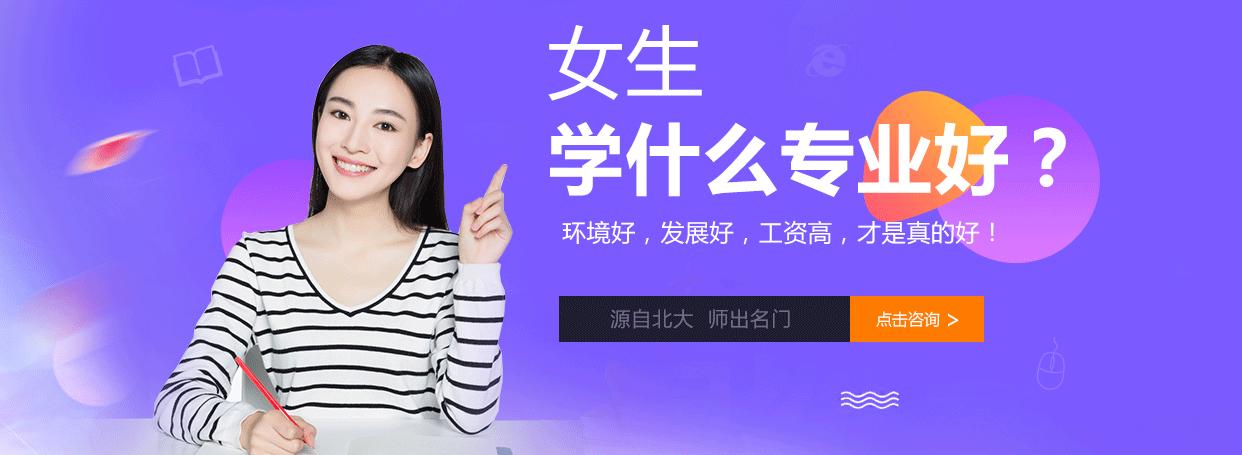 北京课工场IT培训学校