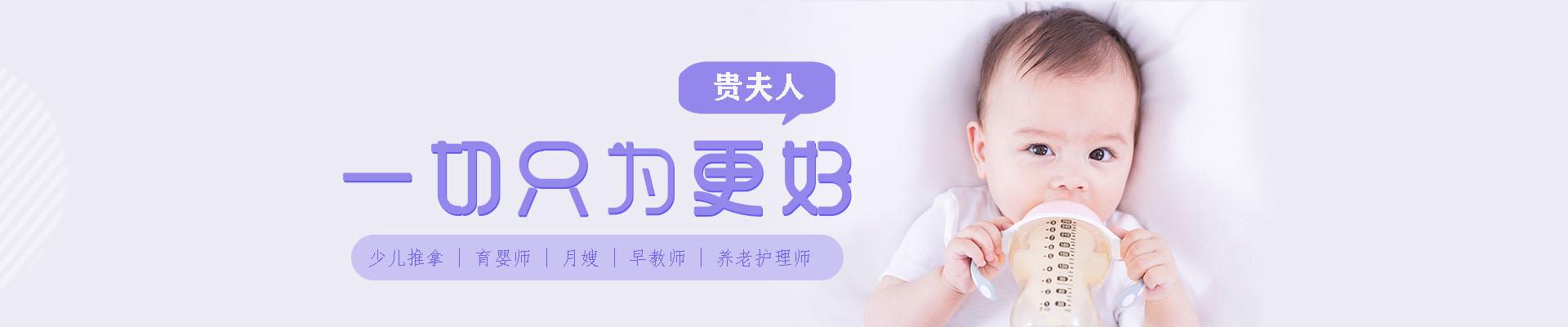 广州贵夫人母婴护理培训学院