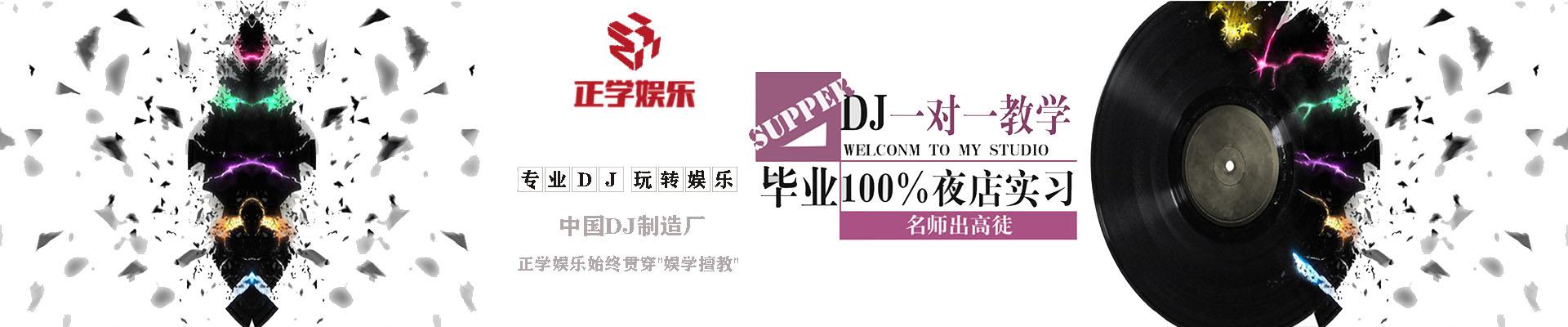 中国正学娱乐DJ培训学校