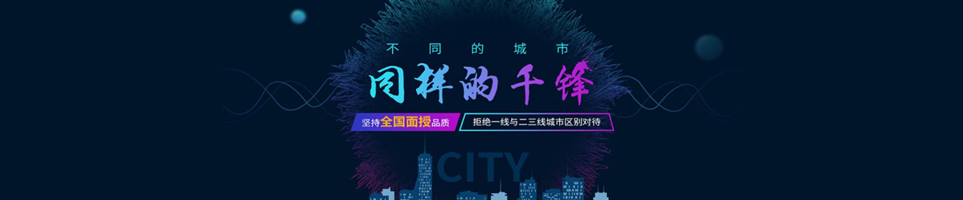 北京千峰教育