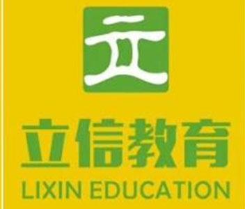长沙立信学历培训学校