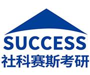 上海社科赛斯MBA