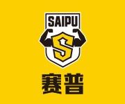 上海赛普健身教练培训学校