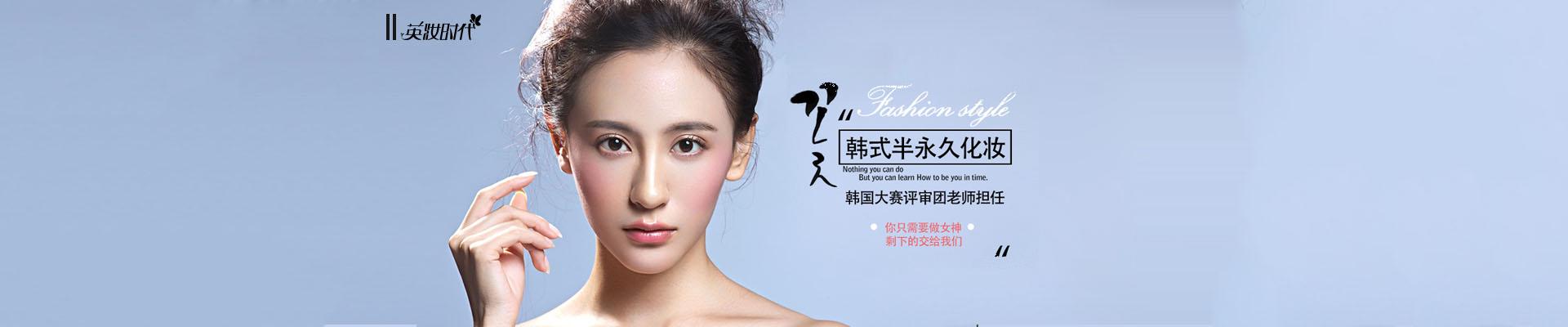 北京英妆化妆培训学校