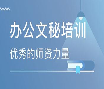 张家界办公文秘培训班