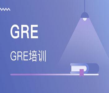 株洲GRE高分通过培训班
