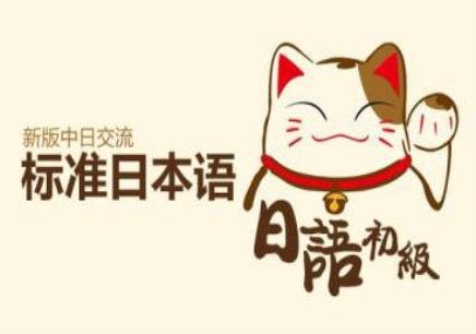 南昌日语培训零基础班