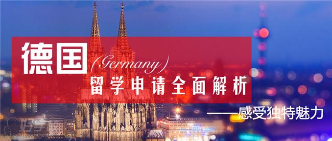 常德德国留学一站式服务