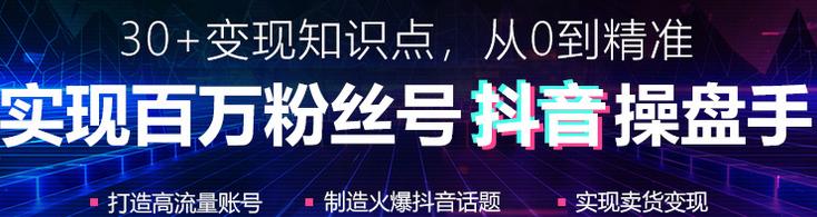 湘西5G短视频变现实战班