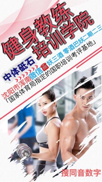 培训0基础健身游泳团操教练技能 分配高薪企业就业