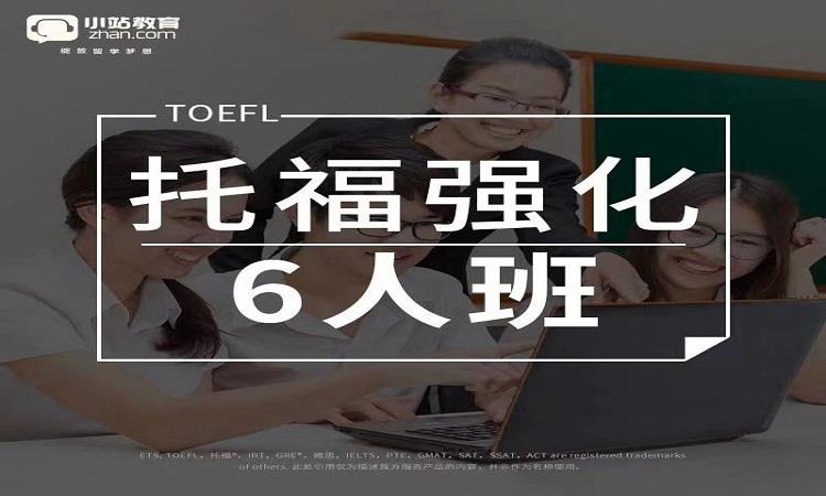 托福6人强化培训班