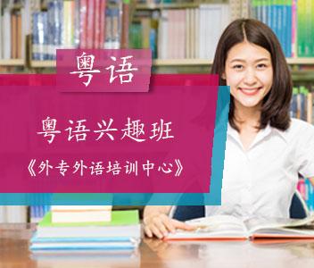 成都粤语精品兴趣班