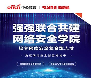 南昌网络安全培训