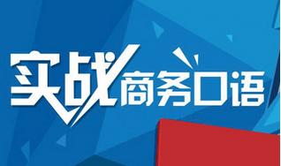 南京零基础英语培训