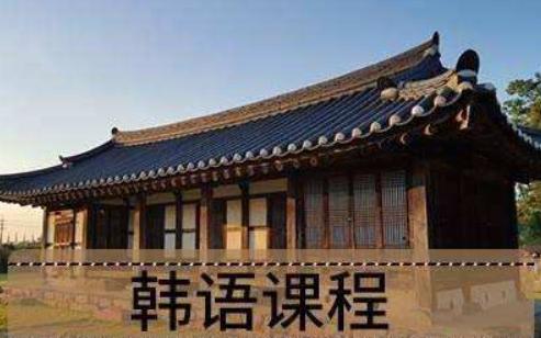 深圳韩语零基础培训班