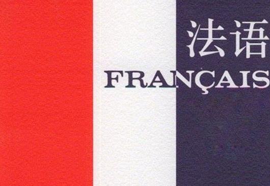 深圳法语成人培训小班课