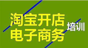 杭州淘宝运营班