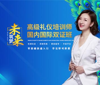 上海高级礼仪培训师班