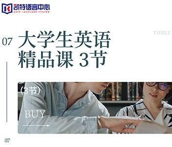 北京大学生英语精品课程