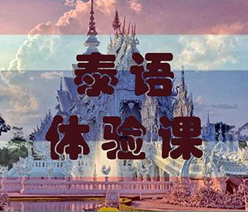 北京八校区泰语体验课程