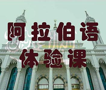 北京八校区阿拉伯语体验课程