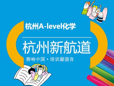 杭州A-level化学(As/A2)