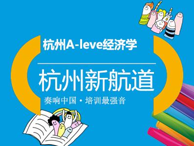 杭州A-leve经济学(As/A2)