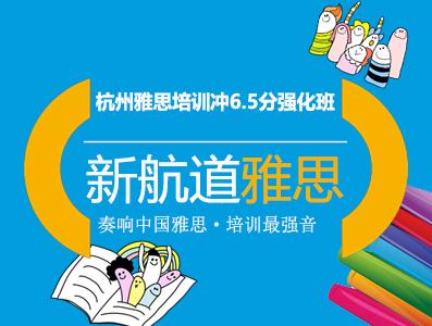 杭州雅思培训冲6.5分强化班
