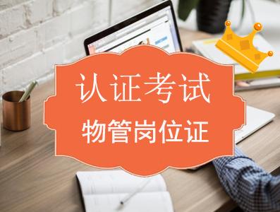 上海物管师培训