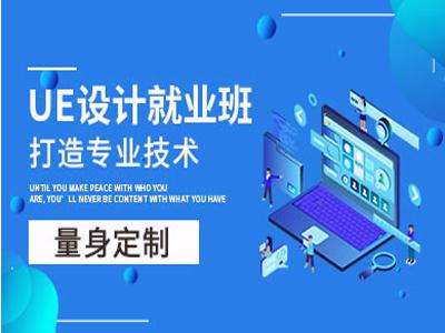 北京ui设计师培训