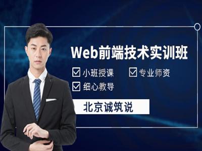 北京web辅导培训班