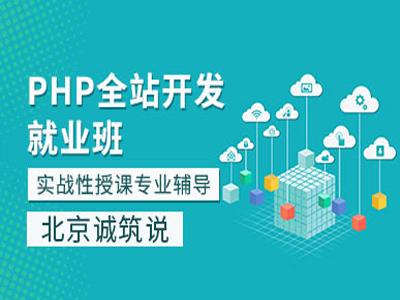 北京php辅导班