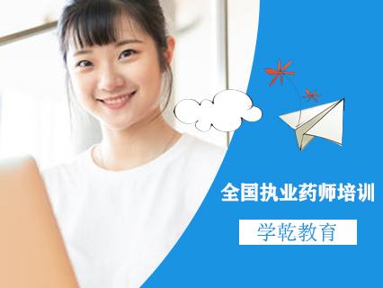 上海全国执业师考试培训