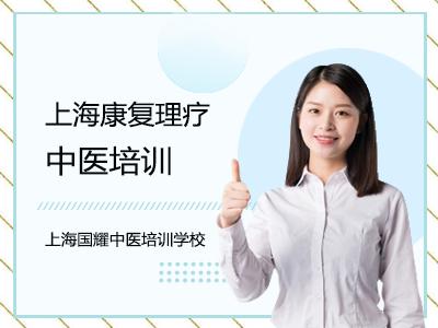 上海中医康复理疗培训