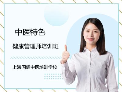 中医特色健康管理师培训班
