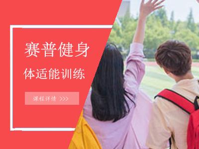 深圳体适能训练课