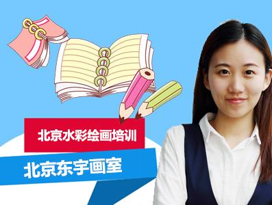 北京水彩绘画培训