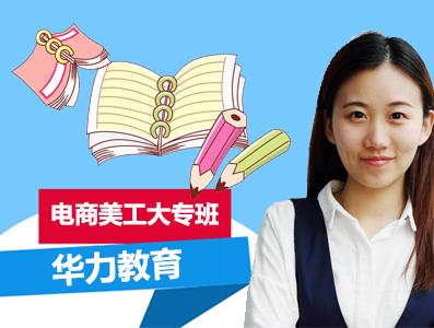 杭州电商美工大专班