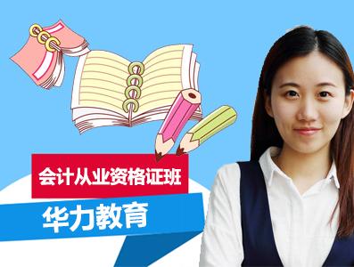 杭州会计从业资格证班