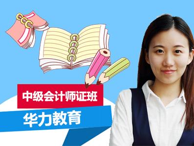 杭州中级会计师证班