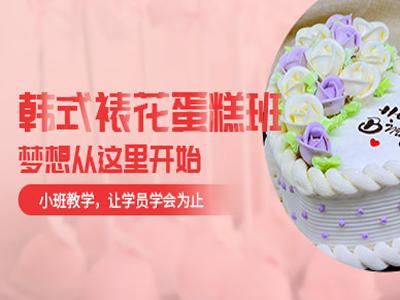 重庆韩式蛋糕裱花培训