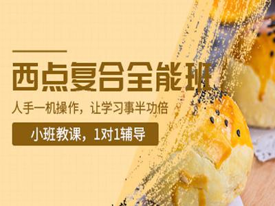 重庆西点创业全能班