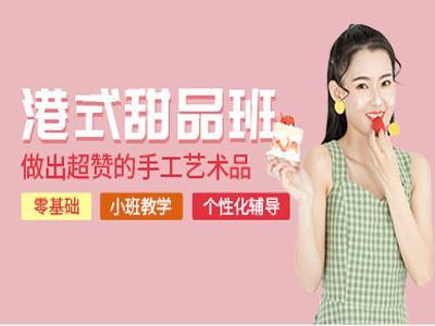 重庆港式甜品培训班