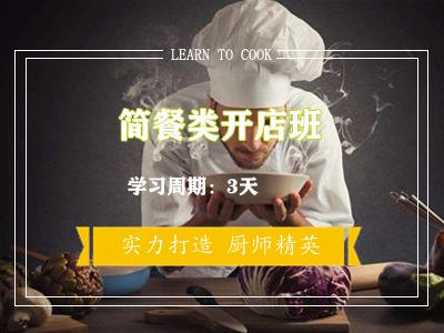 长沙简餐复合店开店班