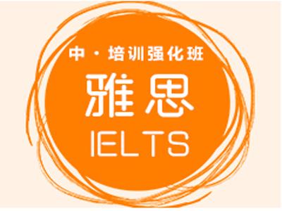 长沙雅思(IELTS)中级培训强化班