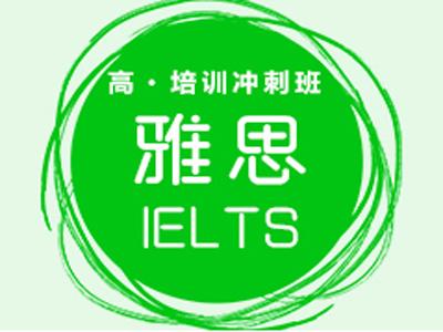 长沙雅思(IELTS)高级培训冲刺班