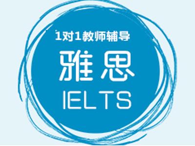 长沙雅思(IELTS) 1对1教师辅导班