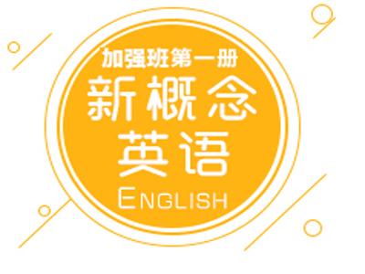 长沙新概念英语提高班(一册)