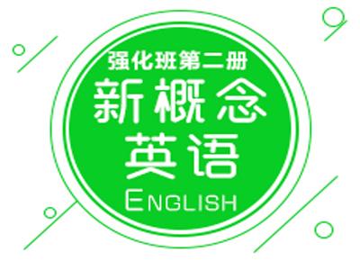 长沙新概念英语强化班(第二册)